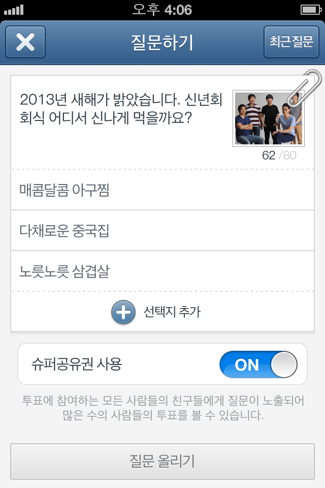 Image of 다vote for kakao - 투표 놀이터 for iPhone